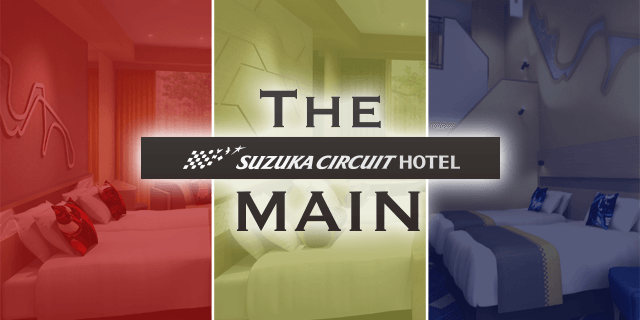 A place of peace for racers, Suzuka Circuit Hotel The main building will be reborn as The MAIN where you can feel the time spent by famous racers.