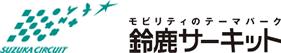 モビリティのテーマパーク 鈴鹿サーキット